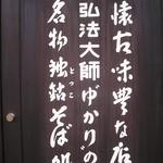185066 - 弘法大師ゆかりの名物?
