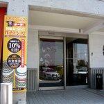 廻る寿司 いの字 - お店の入口です。 10周年なんですね。