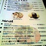 1850617 - お肉とご飯もののメニュー