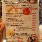18500414 - 冷製前菜、サラダ