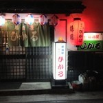 Hikaru - 外観(旧店舗)