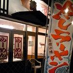 蔵亭  - 入り口