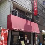 生駒軒 - 芝商店街