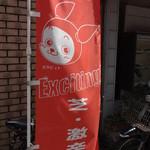 生駒軒 - 芝・激辛商店街