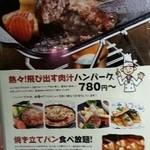18506389 - 店頭におかれたキャッチーなコピーのポスター