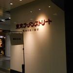 ジャンクガレッジ - 東京駅地下街にある