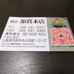 18508919 - ショップカード