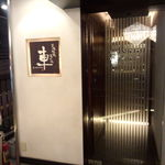 Kuruma - 入口