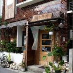 南の島カフェ ぶくぶく茶屋 - ぶくぶく茶屋外観