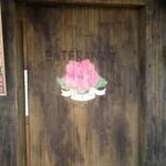 18510002 - 入口だよ。デカイ、重いww。