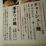 博多一風堂 西宮北口店 - 空腹のためメニューは一部のみしか撮影出来ず、(;O;)