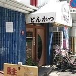 ばらえ亭 - 店舗♪