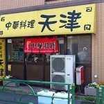 天津 - 中華料理 天津 @前野町