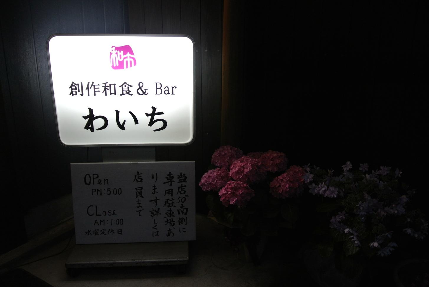 わいち name=