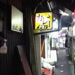リッチなカレーの店 アサノ - レトロな外観