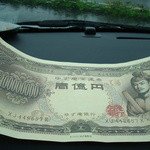 18522589 - 1億円札ゲット