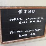 レストラン イト - 営業時間