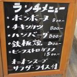レストラン イト - ソトのメニュー