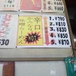 18526681 - この店の名物?「かみなり味噌ラーメン」