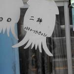 二神商店 - イカの飾りが可愛いです