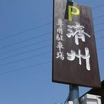 韓国家庭料理 済州 - お店の並びに駐車場を増設いたしました。ぜひご利用下さい。