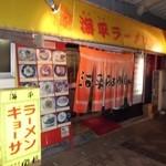 海平ラーメン - 店舗外観