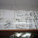 蘭州 - 「蘭州」壁に貼られたサイン色紙