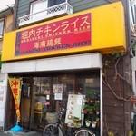 堀内チキンライス - お店 外観