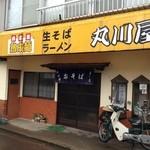 丸川屋 -