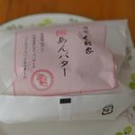 木村家 - 桜あんバター