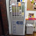武蔵家 - 自動食券販売機