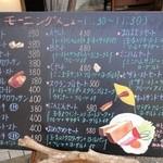カフェレストラン人参 - モーニングの種類、多すぎません?