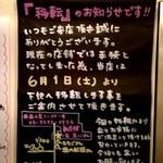 豚小家 - 2013年4月23日 6/1より移転