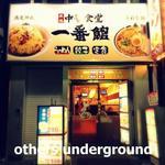 中華食堂 一番館 - 中華食堂 一番館