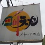 四川ラーメン - 2013/04/23 看板