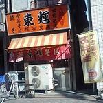 東輝 - 鰻の寝床のようなお店