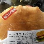 321弁当 - 料理写真:こちら、321バーガー、ご当地バーガーです美味しい(≧▽≦)