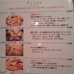 トラットリア・オゼール - ピザのメニュー
