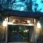 松風苑 - 立派な門構え