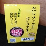 SHIMIZUYA - 2013/4再訪 道頓堀焼きそば(スジコン・目玉焼きトッピング)