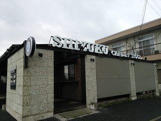 cafe Shizuku - 外観。