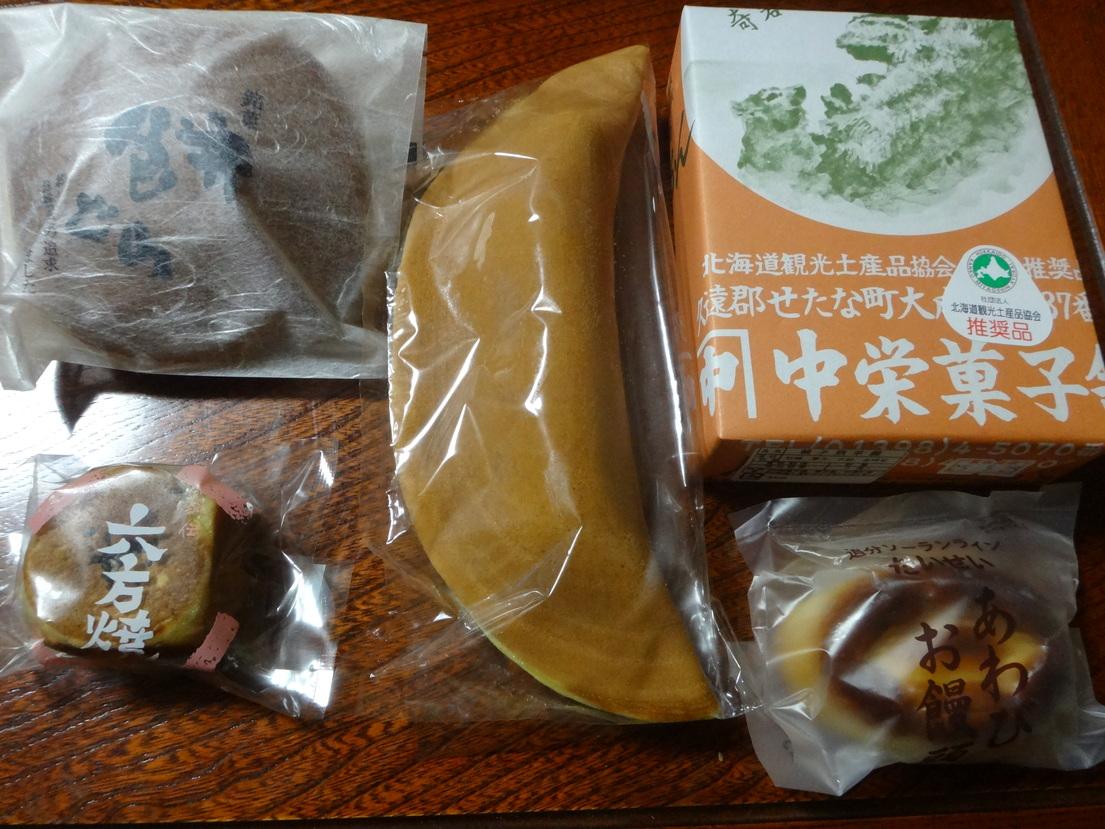 中栄菓子舗