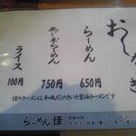 らーめん佳 - '09・06・24 おしながき