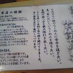 らーめん佳 - '09・06・24 能書き