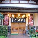 Unagiyasukawa - 店の玄関にはたくさんの植木が置いてあります。