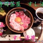 18562198 -  お値打ち絶品丼です! すし活丼 1000円也  オトモはモールチョッパー
