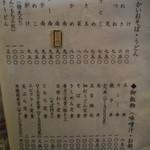18563072 - ≪利川庵@六本木≫