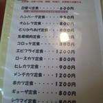 18564100 - 定食メニュー