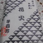 覚王山 吉芋 本店 -