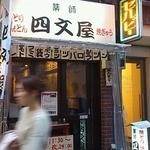 四文屋 新宿店 -